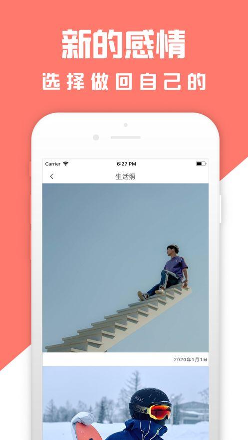 爱同游app图3