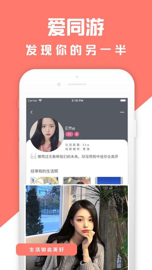 爱同游平台官网app手机版图片1