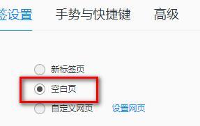 qq浏览器新建标签页时显示空白页的设置?设置方法分享[多图]