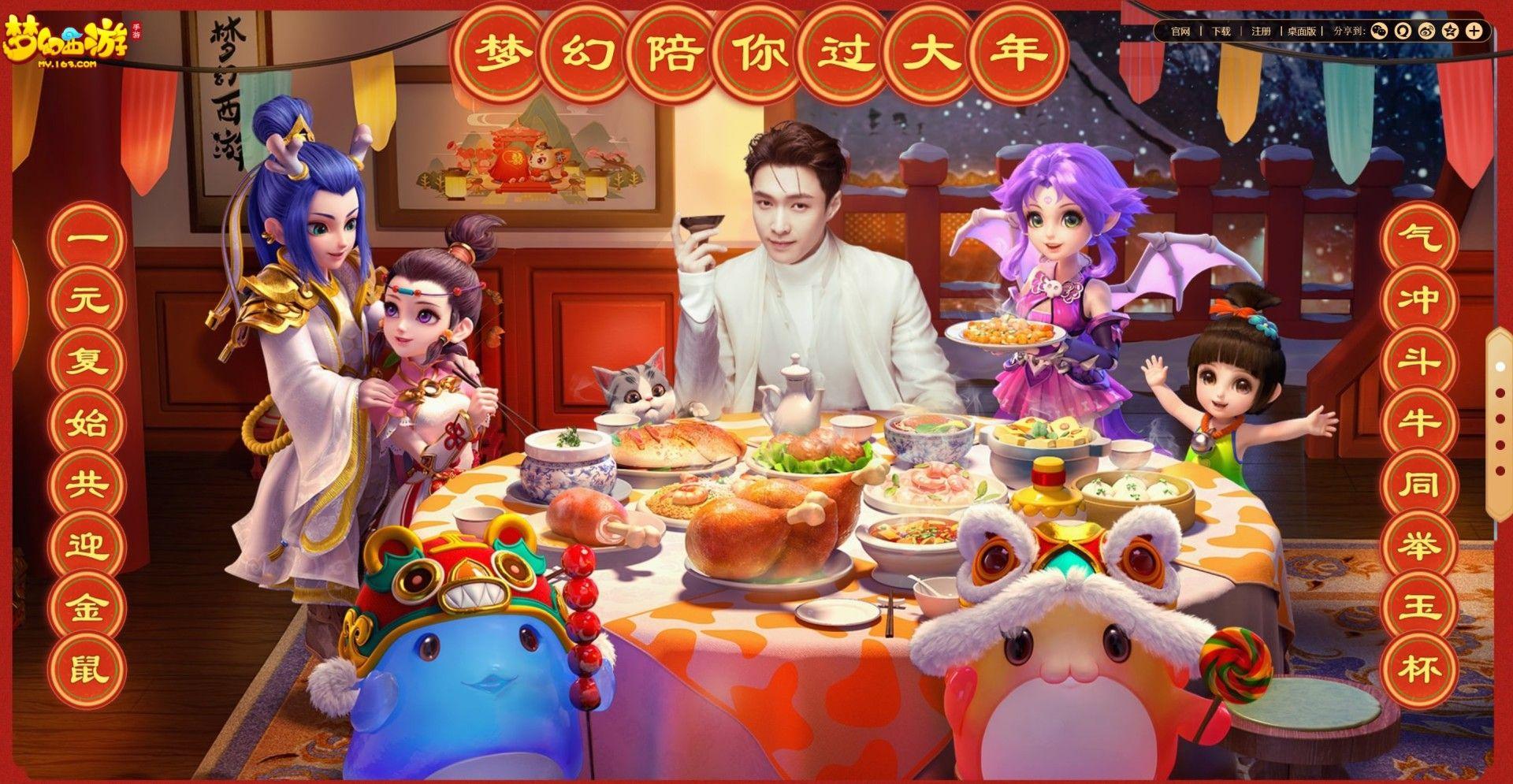 梦幻西游手游新春美食活动怎么玩?新春美食活动大全[视频][多图]图片1