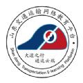山東交通運輸網絡教育平臺