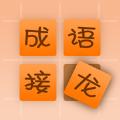 小秀才(cai)挑戰成語接龍