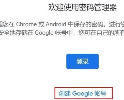 如何在Chrome瀏覽器中創建賬戶?在Chrome瀏覽器中創建賬號的方法[多圖]圖片5
