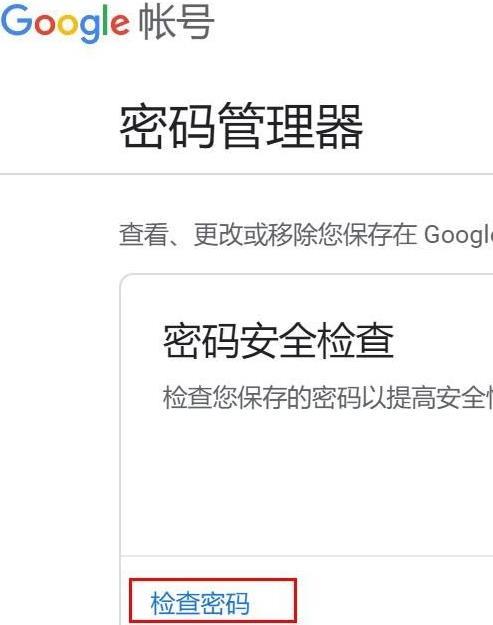 如何查看Chrome浏览器曾经使用过的账号和密码?查看方法分享[多图]