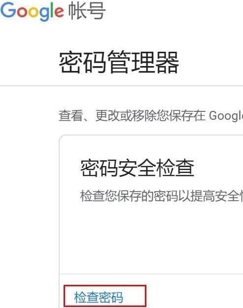 如何查看Chrome瀏覽器曾經使用過的賬號和密碼?查看方法分享[多圖]圖片5