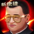 新使徒官網版