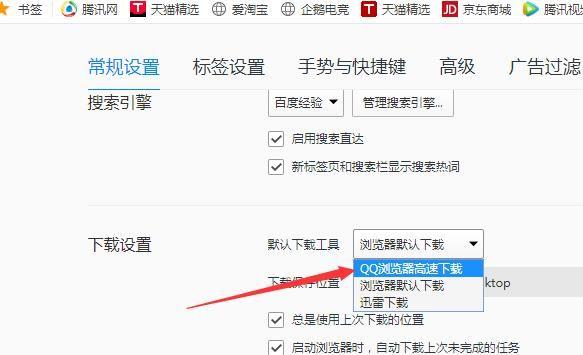 QQ浏览器默认下载工具怎么为QQ浏览器告诉下载?设置方法分享[多图]图片6