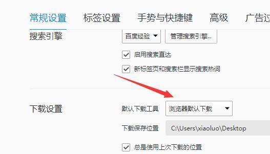 QQ浏览器默认下载工具怎么为QQ浏览器告诉下载?设置方法分享[多图]图片5