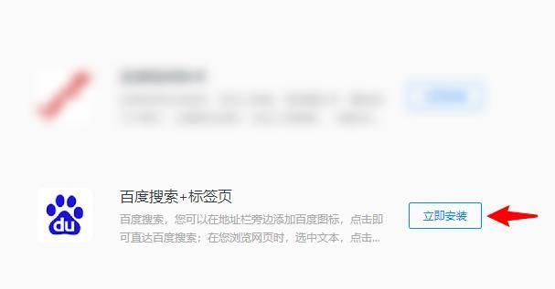 QQ浏览器怎么安装应用组件?QQ浏览器安装应用组件的方法[多图]图片5