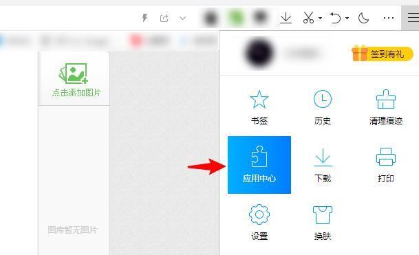 QQ浏览器怎么安装应用组件?QQ浏览器安装应用组件的方法[多图]图片3