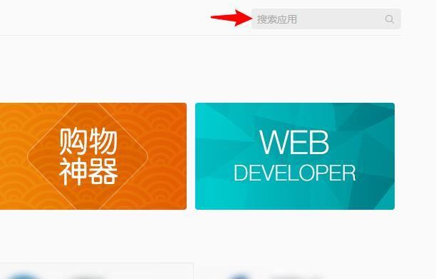 QQ浏览器怎么安装应用组件?QQ浏览器安装应用组件的方法[多图]图片4