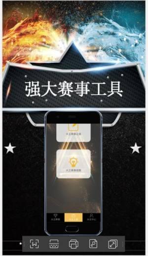 电竞大王app图2