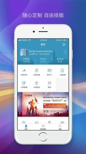 华新商城app图3