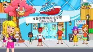 我的城市航船探险游戏图1