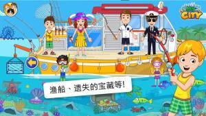 我的城市航船探险游戏官方中文版(My City Seaport)图片1