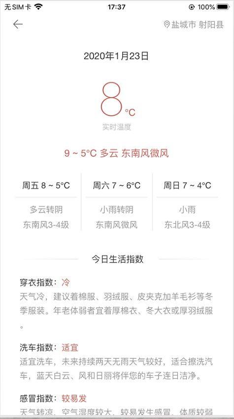 日歷有毒app圖5