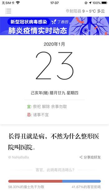日歷有毒app軟件手機版圖片1
