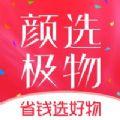 顏選極物官網app最新版