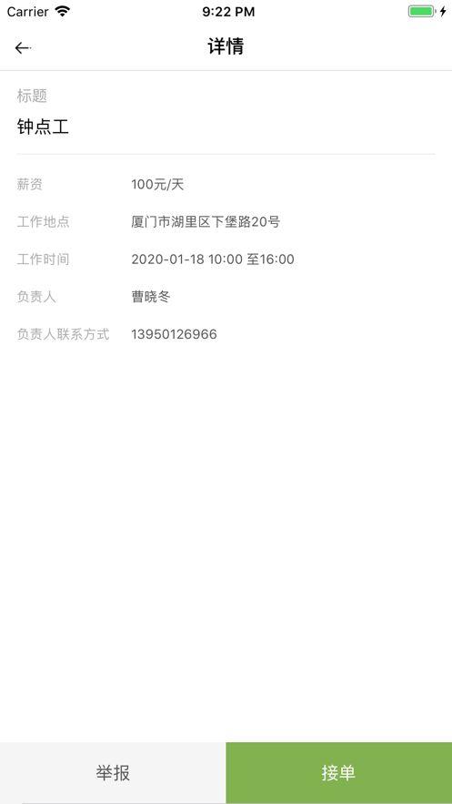 兼職直聘app圖3