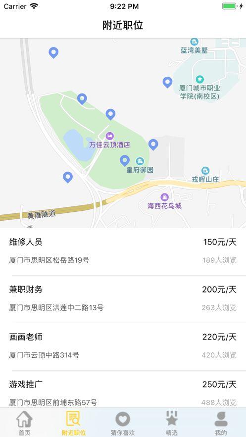 兼職直聘app圖1