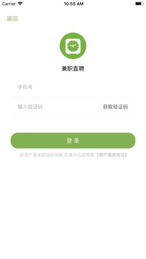 兼職直聘平臺手機版官方app圖片1