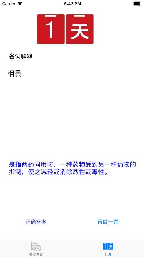 中藥藥理學模擬考試app圖2