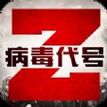 病毒代号Z官方版