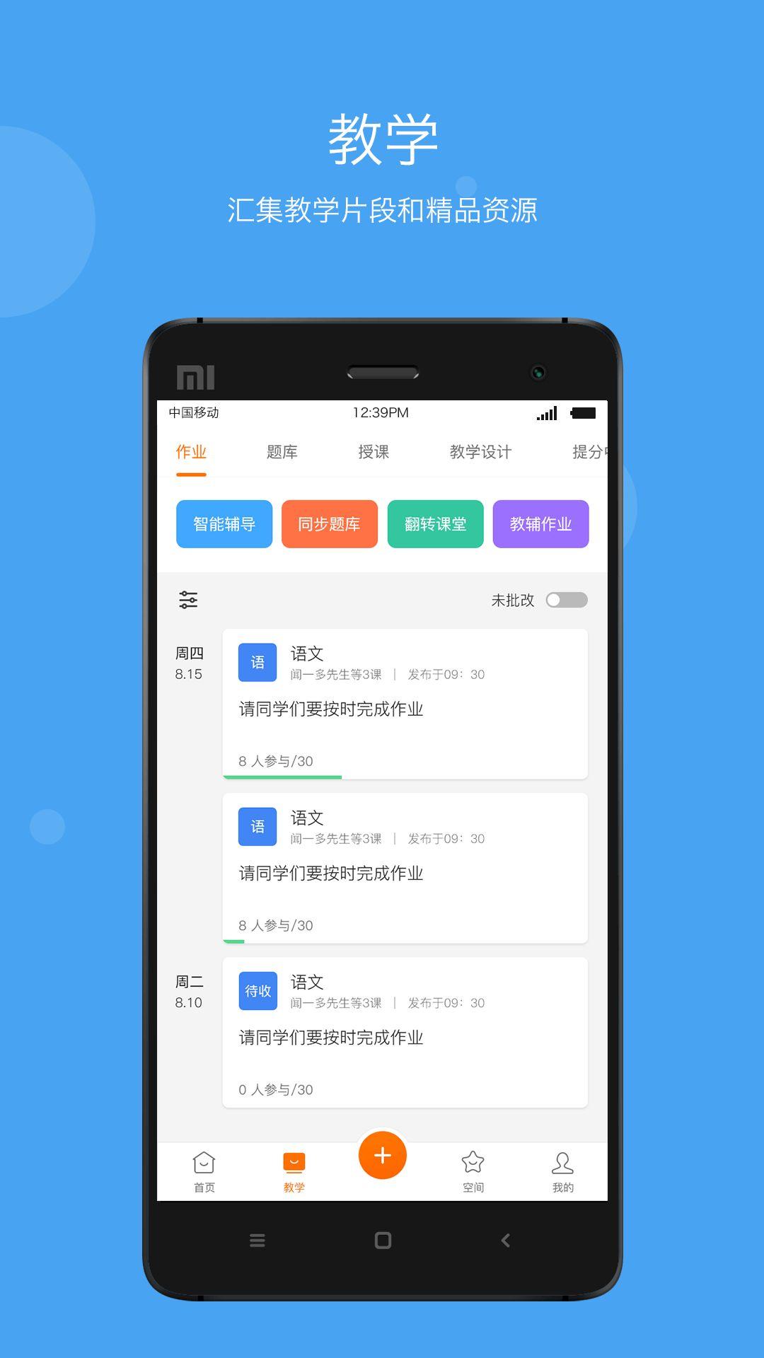 學樂云平臺登錄入口圖2