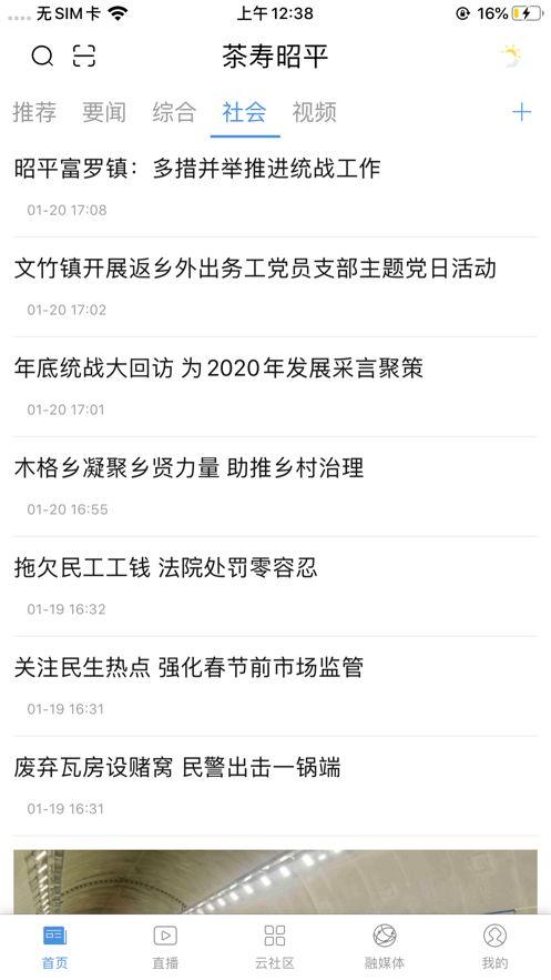茶壽昭平app圖3