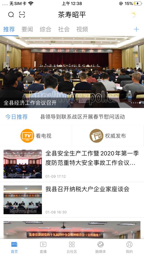 茶壽昭平app圖1