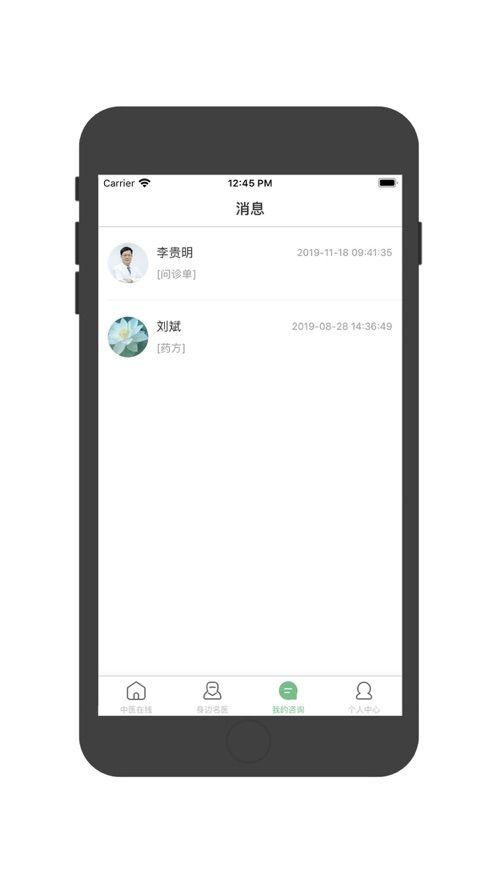中醫在線大眾版app圖2