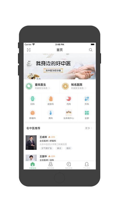 中醫在線大眾版app圖1