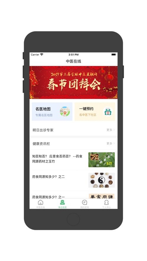 中醫在線大眾版app蘋果版圖片1