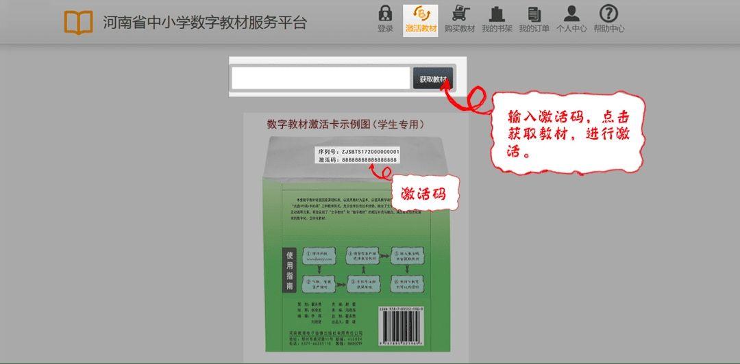 河南省中小學數字教材服務平臺圖3