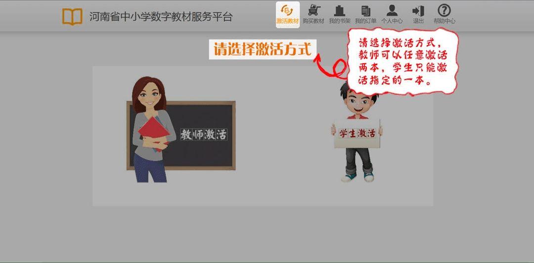 河南省中小學數字教材服務平臺圖1