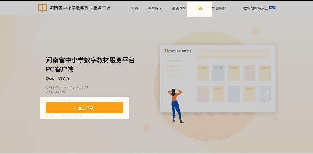 河南省中小學數字教材應用服務平臺app手機版圖片1