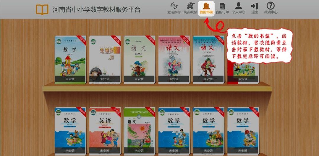 河南省中小學數字教材應用服務平臺app手機版圖片2