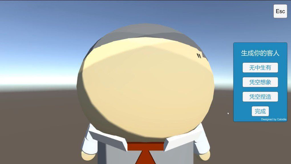 郭老師3D美容院模擬器游戲圖2
