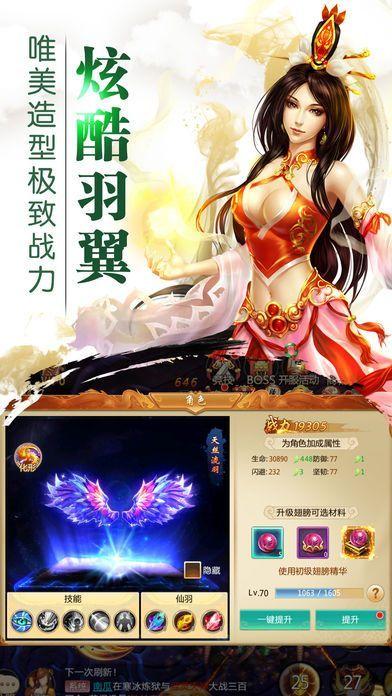 江湖劍仙官網版圖1