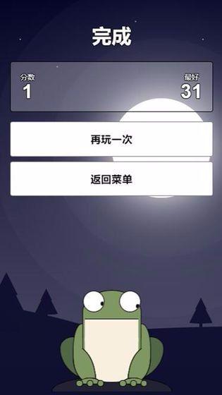 一只小青蛙游戲圖2
