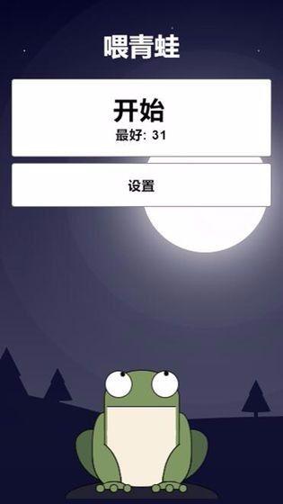 一只小青蛙游戲安卓版圖片1