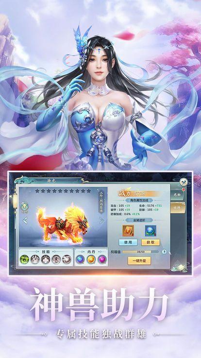 剑斩逍遥双职业官网版图2