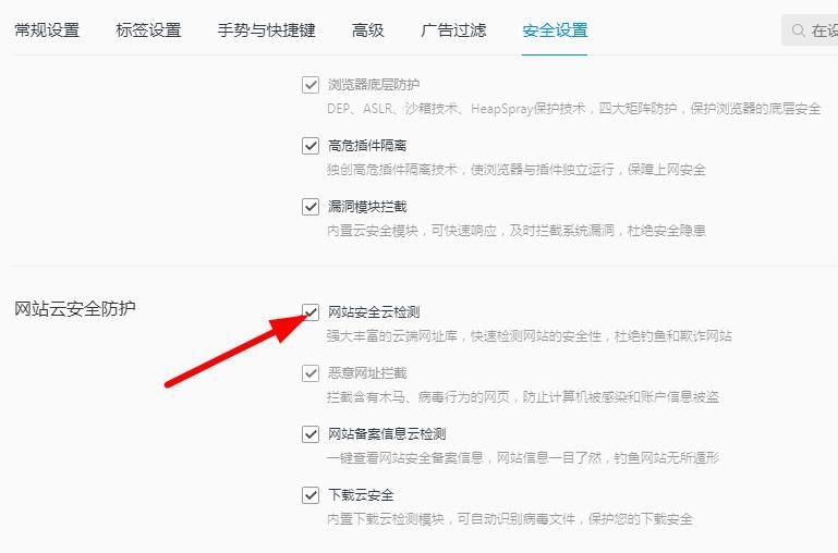 如何屏蔽QQ浏览器安全中心?如何设置最方便[多图]图片3