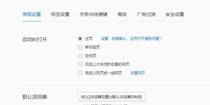 如何屏蔽QQ浏览器安全中心?如何设置最方便[多图]图片2