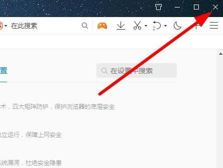 如何屏蔽QQ浏览器安全中心?如何设置最方便[多图]图片4