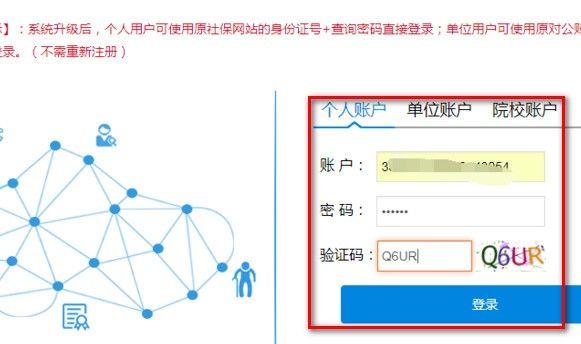 社保缴费凭证在网上怎么打印?如何进行操作[多图]图片1