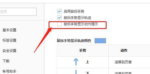 搜狗(gou)高速(su)瀏(liu)覽器怎麼設置鼠標手勢顯示動作提示?設置方法(fa)是什麼[多圖]