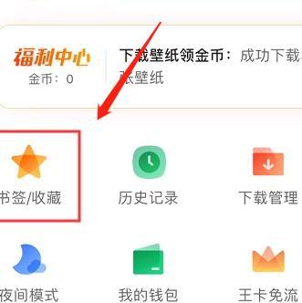 手机QQ浏览器怎么恢复书签?具体如何操作[多图]