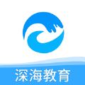 深海教育官网版