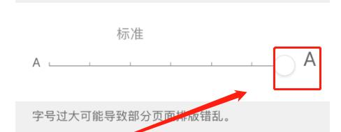 QQ浏览器可以调整字体大小吗?QQ浏览器怎么调整字体大小[多图]